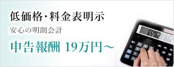 申告報酬19蔓延~